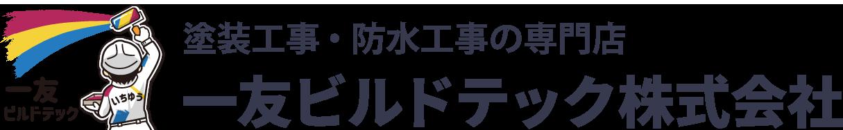 相模原・町田・八王子で外壁・屋根の「塗装」「防水」するなら一友ビルドテック