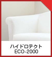 ハイドロテクトECO-2000