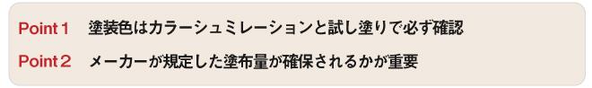 tosousyoku