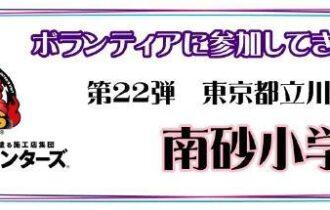 20141030tatikawa01