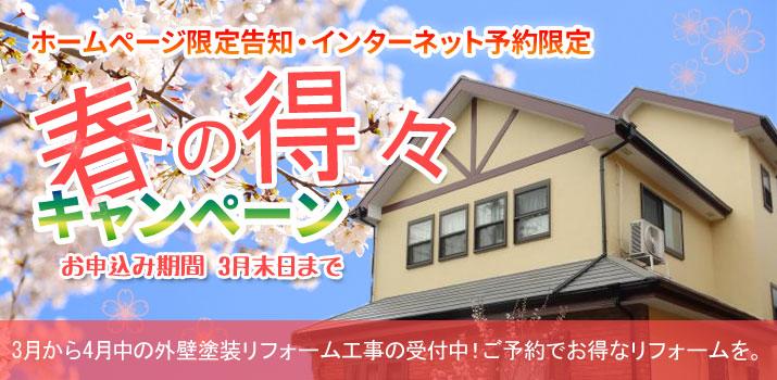 2015.02.10tokutoku