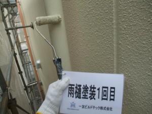 2015.02.13Y自治会館様㉑樋塗装下塗り中
