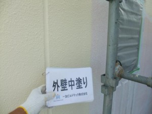 2015.02.13Y自治会館様⑩外壁塗装中塗り中