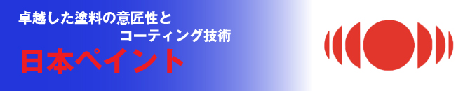 日本ペイントバナー