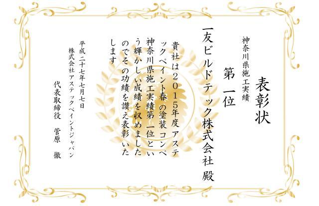 アステック2015年度春の塗装コンペ 神奈川県 1位賞状
