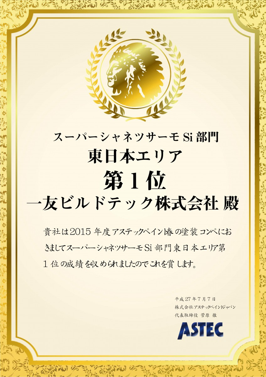 アステックスーパーシャネツサーモSi 東日本エリア1位 賞状