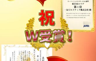 2015.07.27ブログ 賞状 W受賞