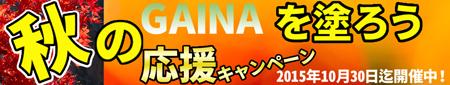 2015秋のキャンペーンTOPページ用バナー