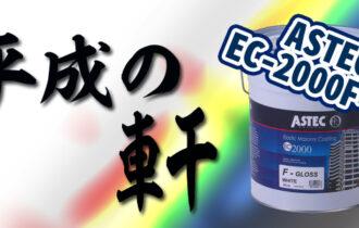 20151016平成の軒アステックEC-2000F-IR
