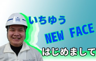 いちゆうNEWFACE 2015