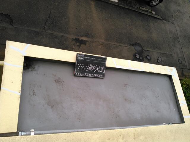 20160129Oマンション様②クラック補修施工後