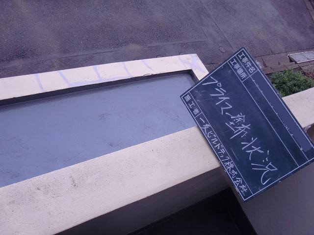 20160129Oマンション様④プライマー塗布施工後