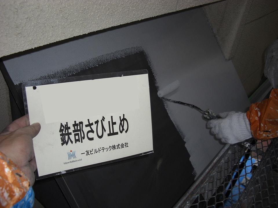20160428W様邸③鉄部錆止め施工中