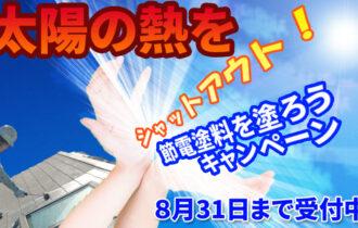 太陽の熱をシャットアウト節電塗料を塗ろうキャンペーン8月31日まで