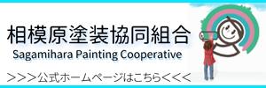 相模原塗装協同組合 公式ホームページはコチラ