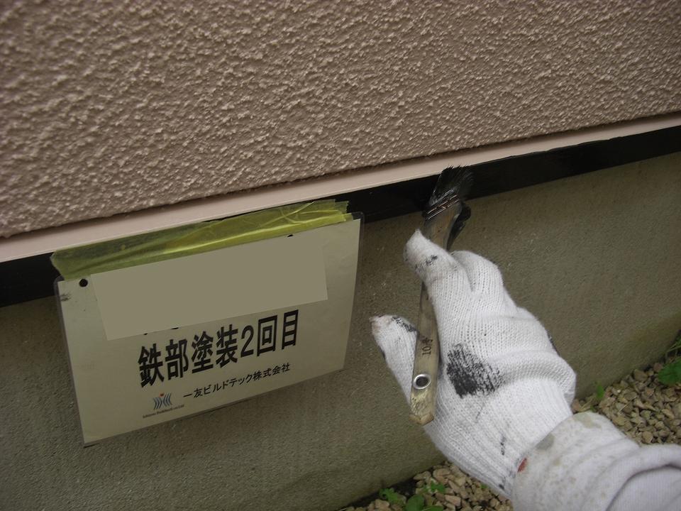 20160428W様邸⑤鉄部塗装2回目施工中