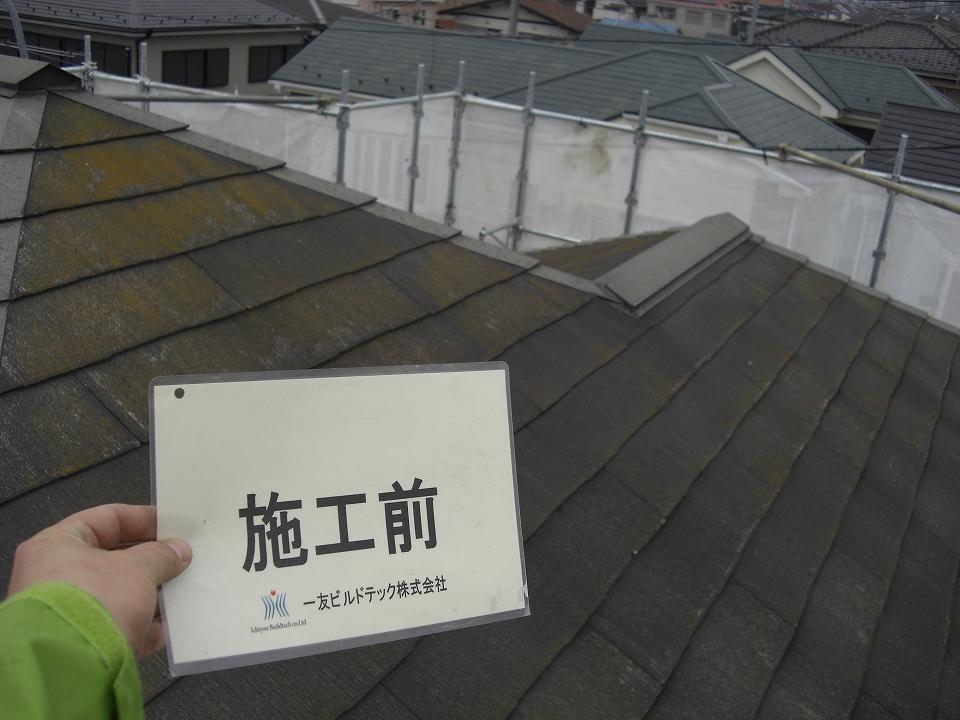 20160428W様邸①施工前