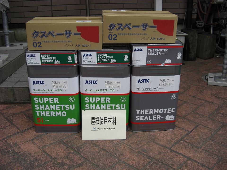 20160428W様邸屋根使用材料①