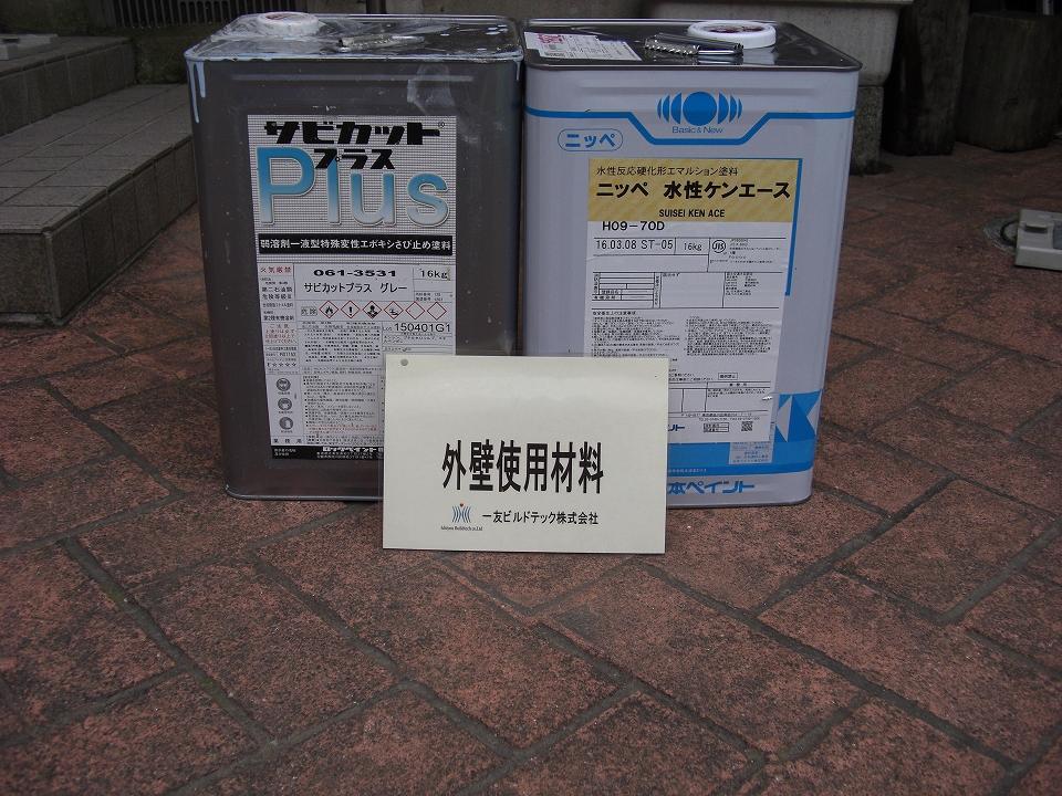 20160428W様邸外壁使用材料②