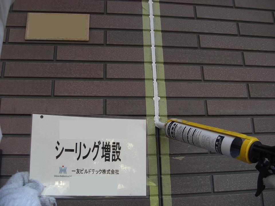 20160428W様邸④シーリング増設施工中