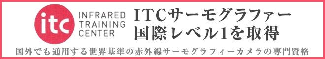 ITCサーモグラファー国際レベル1