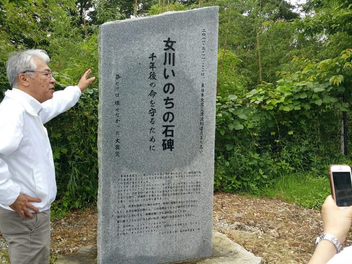 女川いのちの石碑 千年後の命を守るために