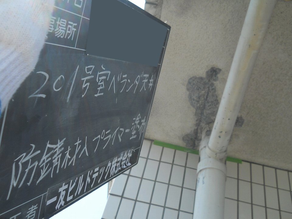 20160701Sマンション様⑤プライマー塗布施工完了
