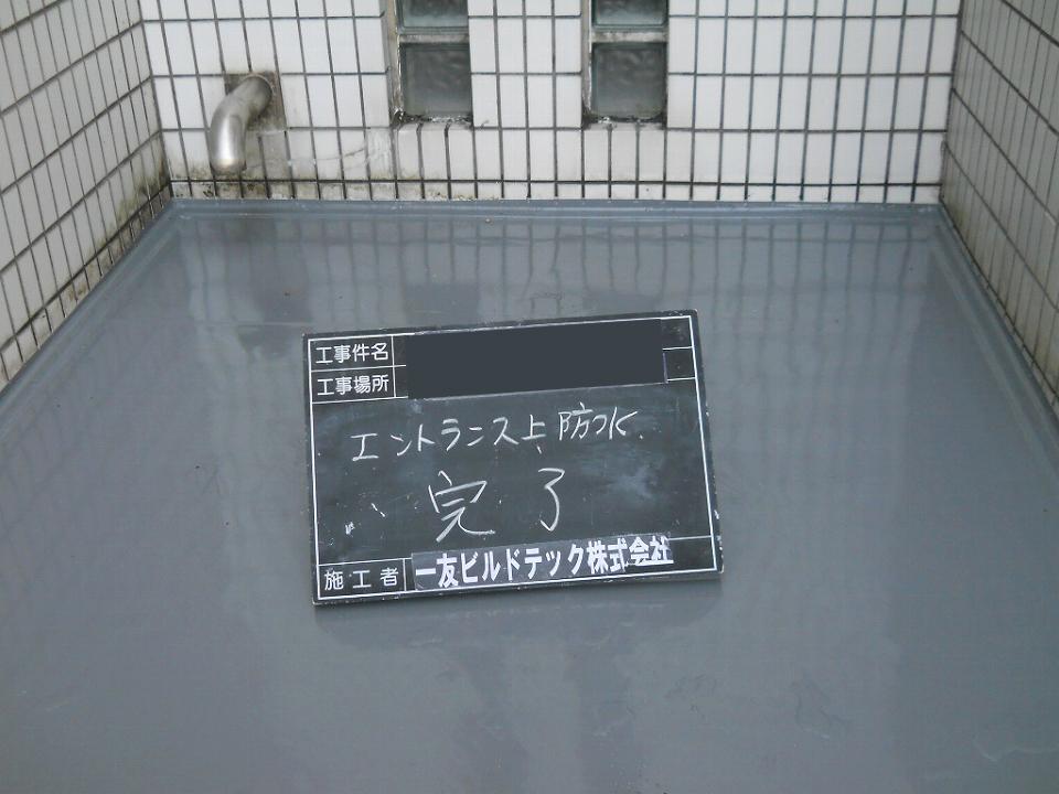 20160701Sマンション様⑪防水施工完了