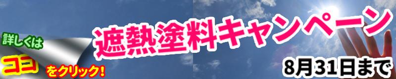 遮熱塗料キャンペーン8月31日