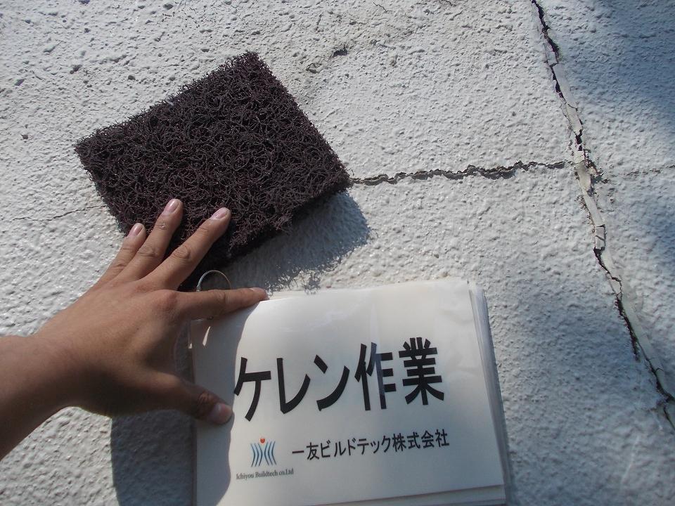 20160610K様⑥ケレン作業