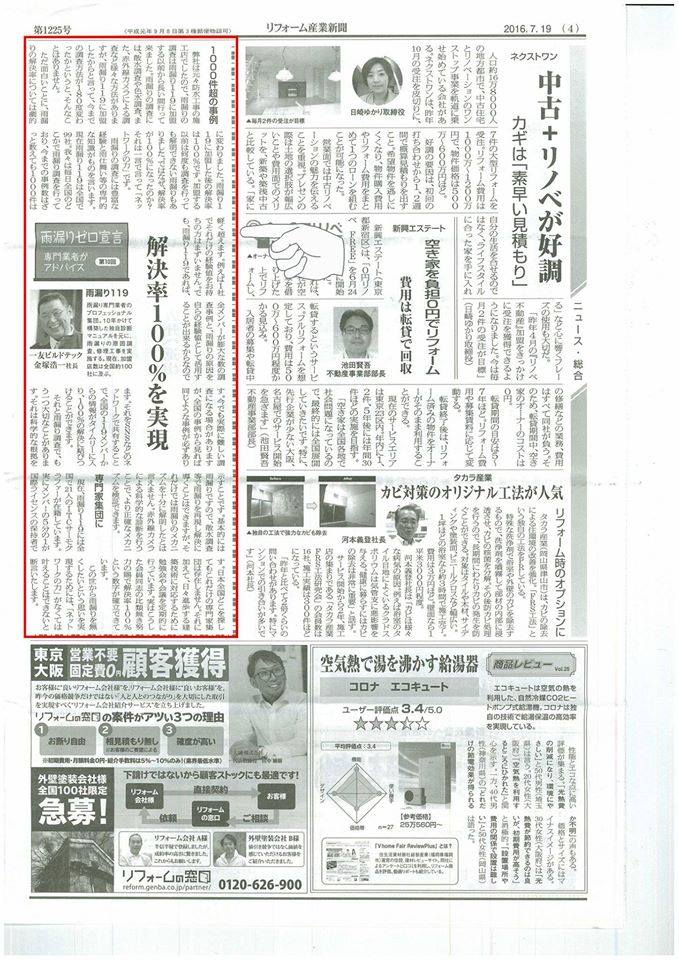 リフォーム産業新聞掲載記事