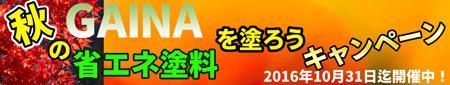 2016年秋のGAINA省エネ塗料を塗ろうキャンペーン