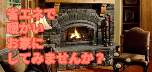 平成最後の秋!GAINA・遮熱塗料を塗って快適なお住まいにしちゃおうキャンペーン