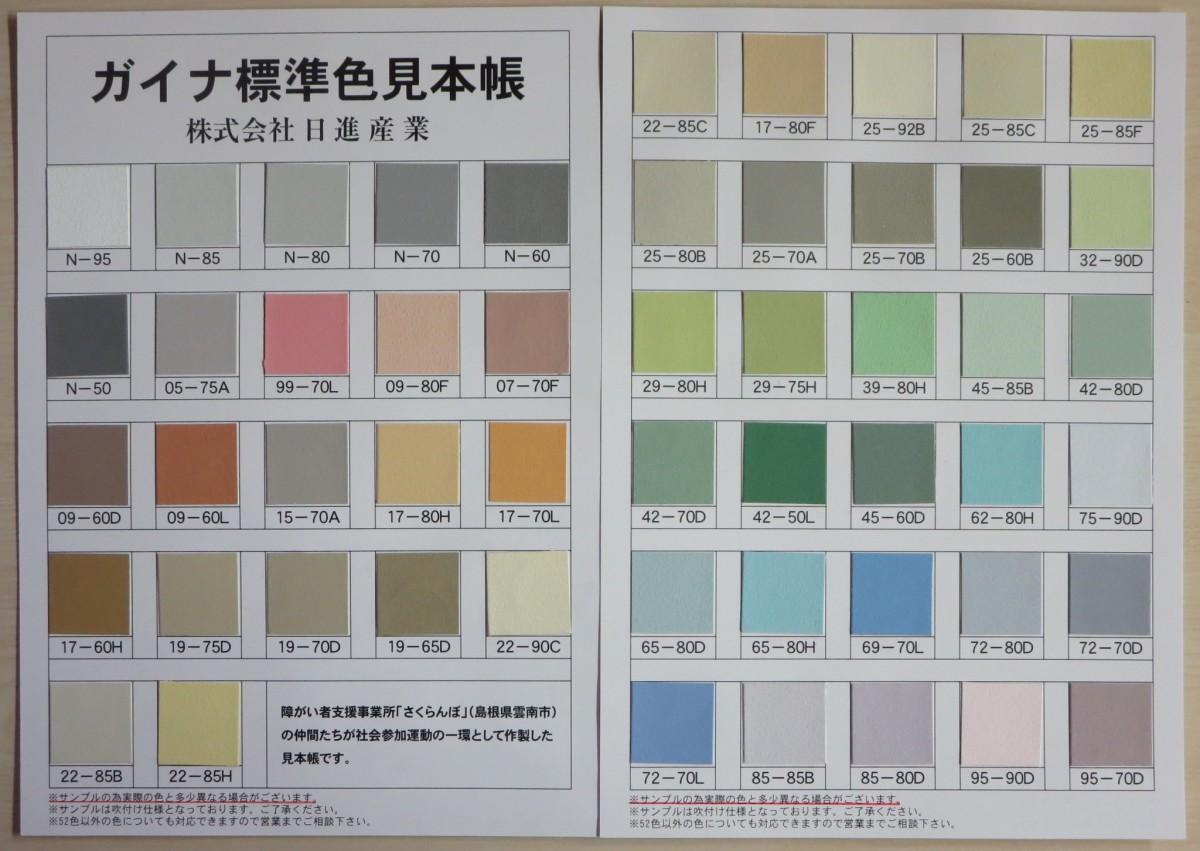 ガイナ52色色見本