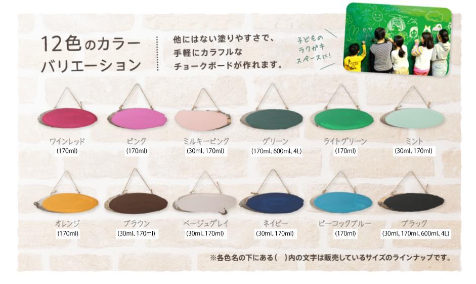 チョークボードペイント⑥12色のカラーバリエーション