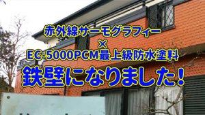 20170224M様邸TOP赤外線サーモグラフィー×EC-5000PCM最上級防水塗料 鉄壁になりました!