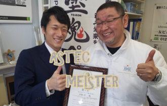 ASTEC-MEISTER