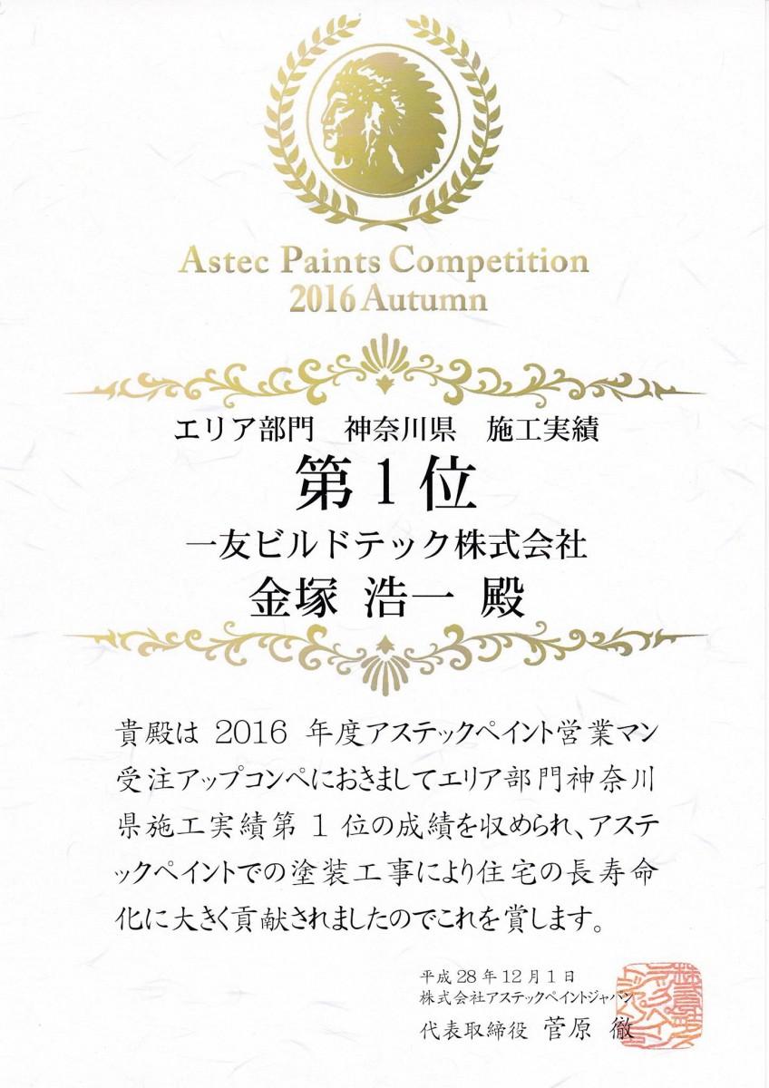 2016年度アステック 神奈川県施工実績第1位