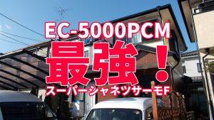 20170210N様邸TOPEC-5000PCM最強スーパーシャネツサーモF