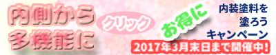 絶対に塗装を失敗しないセミナー付新春キャンペーンin2017年