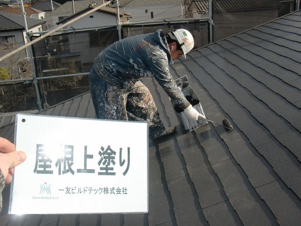 20170317T様邸⑩屋根上塗り施工中