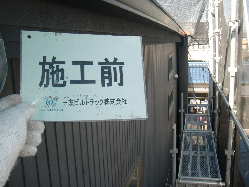 20170317T様邸①施工前