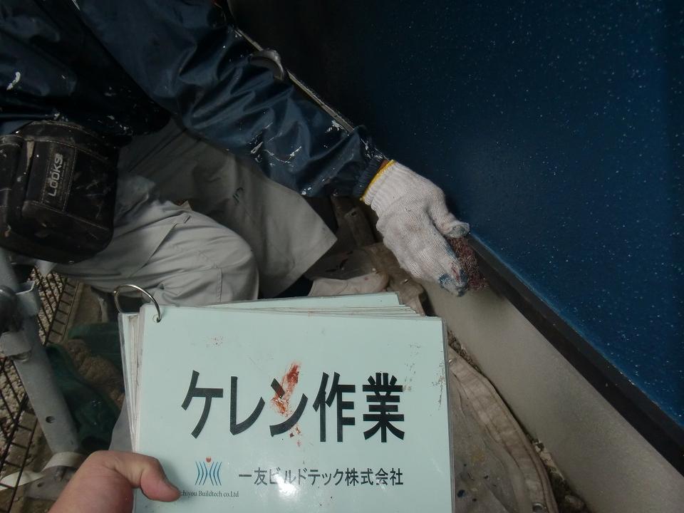 20170428H様邸②ケレン作業