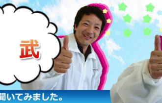 職人さんに聞いてみました。職人 小坂 武