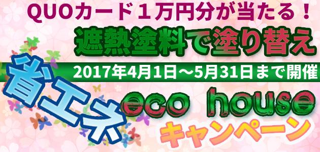2017春の遮熱塗料でECOHOUSEキャンペーン