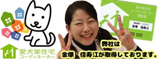 愛犬家コーディネーター 弊社では 金塚 佳寿江が取得しております