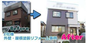 20170519E社様TOPE社様外壁・屋根塗装リフォーム事例