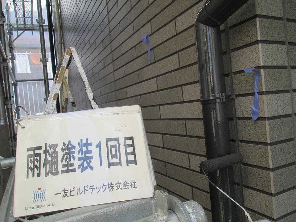 20170602Y様邸④雨樋塗装1回目