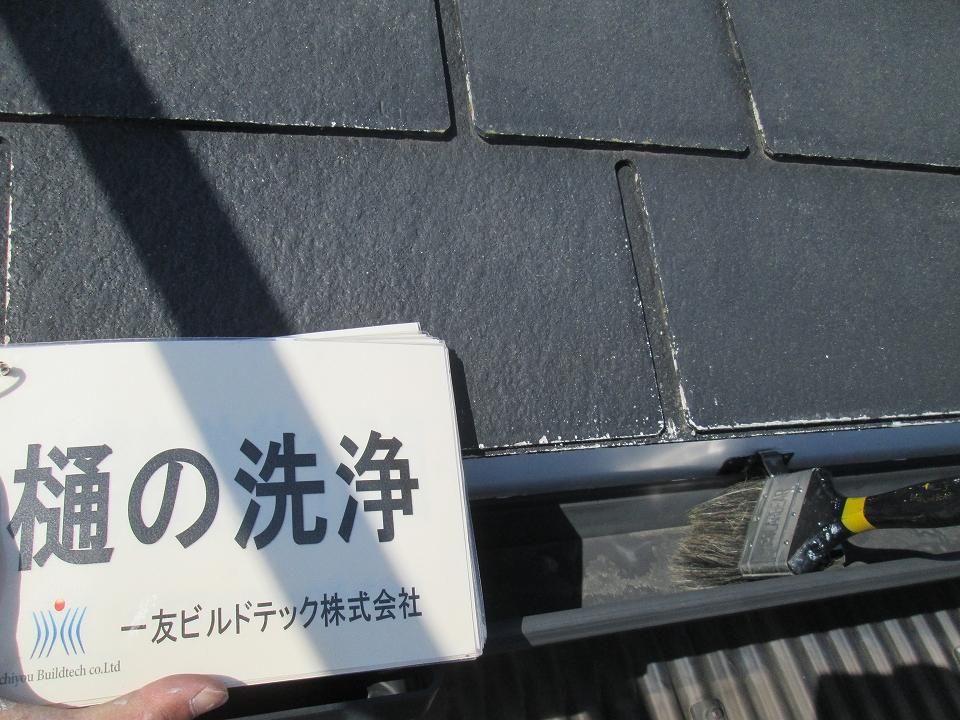 20170602Y様邸②洗浄施工中