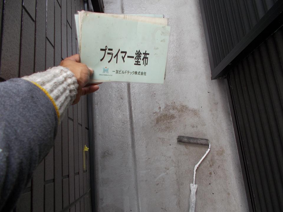 20170602Y様邸②プライマー塗布